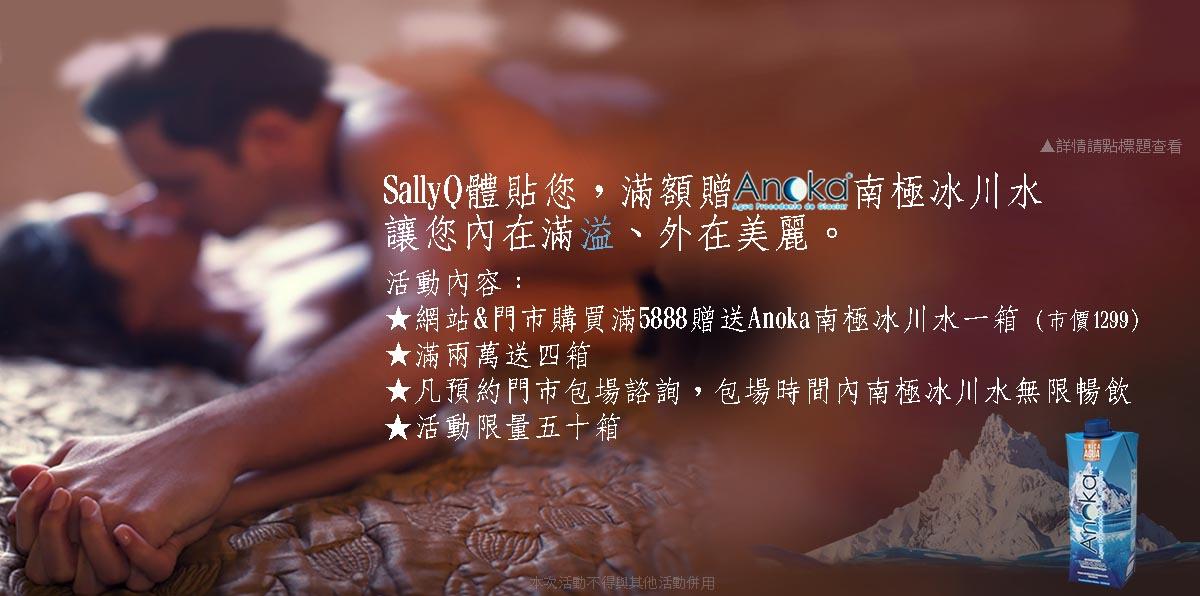 【SallyQ Boutique】 x 【Anoka南極冰川水】 聯名活動