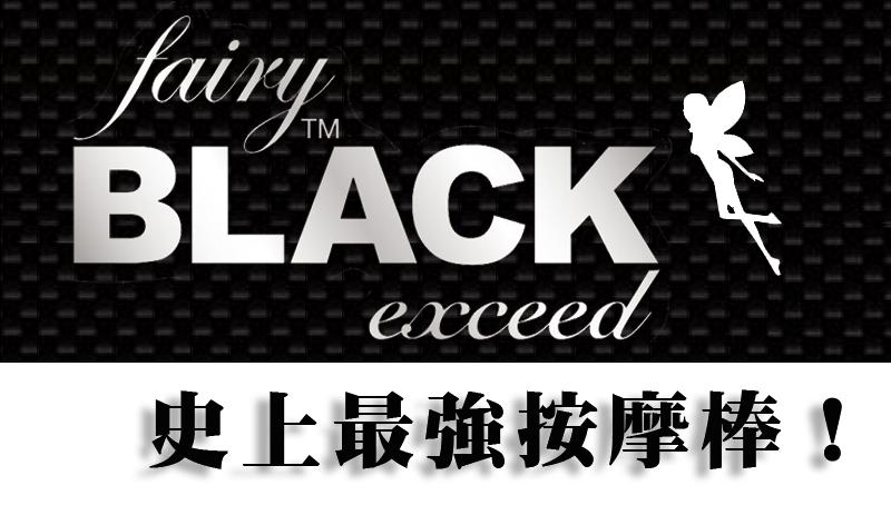 Fairy BLACK 01