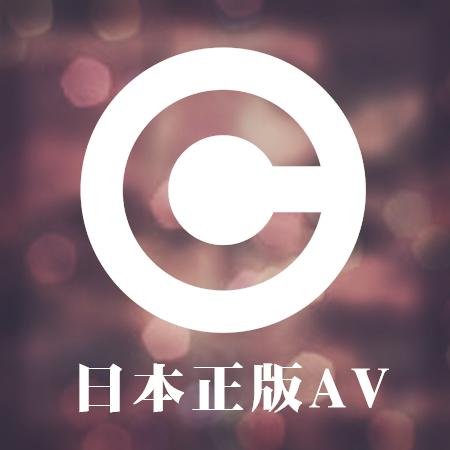 日本正版AV
