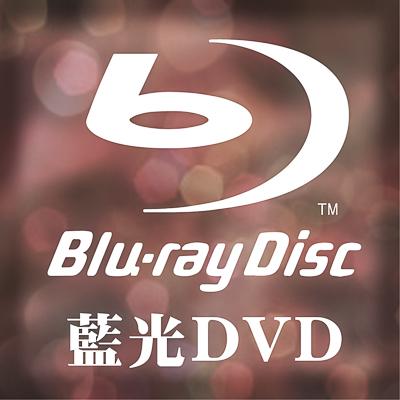 藍光DVD