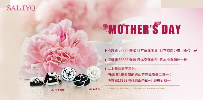 【母親節活動】消費滿$6888or$9999贈日本空運來台精美禮品