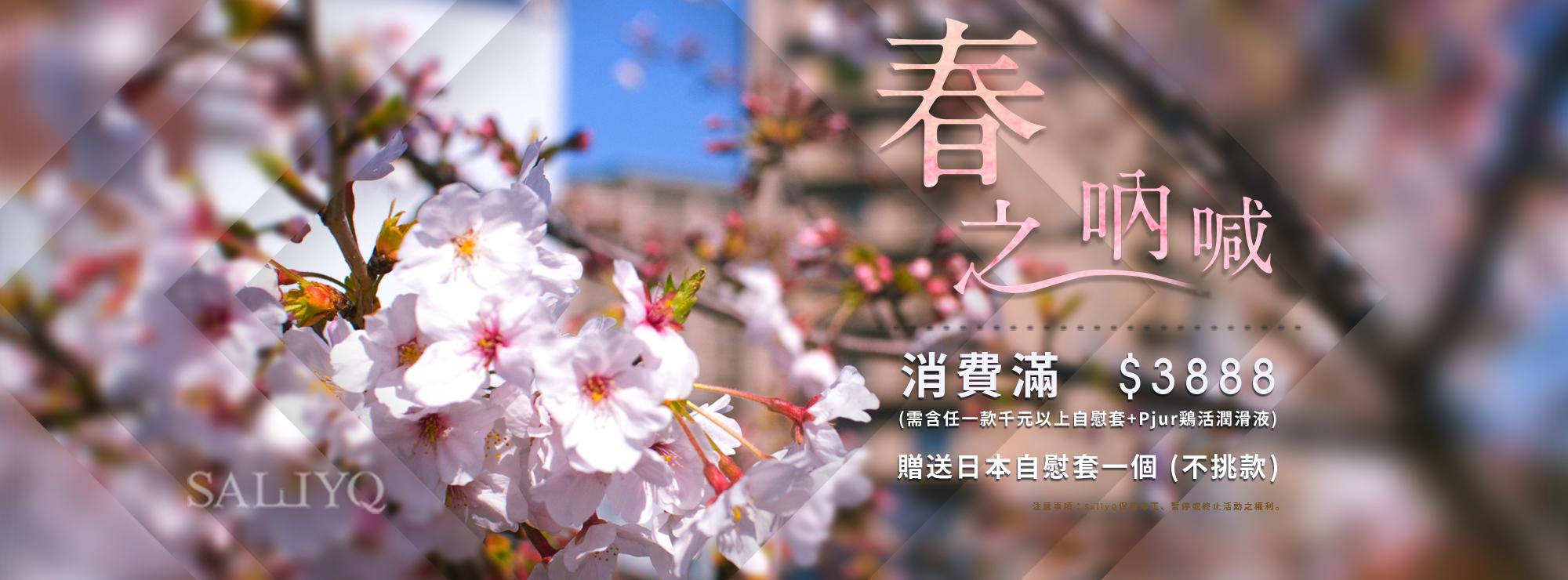 【春之吶喊】春季活動開跑~ 消費滿3888(需含千元自慰套及Pjur雞活潤滑液)贈送日本自慰套一個(不挑款)