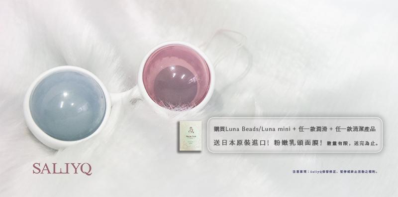 【Luna Beads陰道鍛鍊球感恩回饋贈】購買Luna Beads陰道球+潤滑與清潔用品即贈粉嫩乳頭面膜乙份