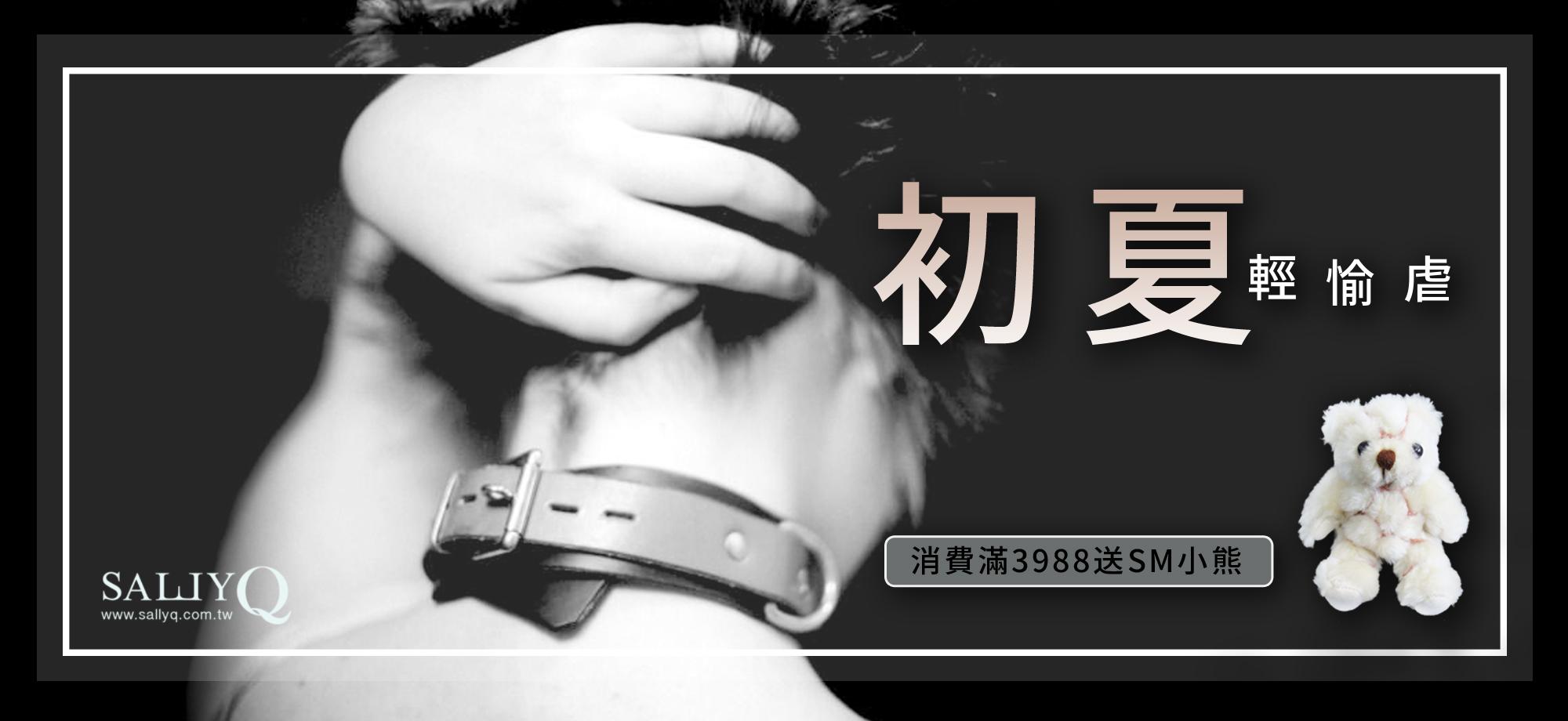 【初夏.輕愉虐】活動,消費滿3988即贈SM小熊